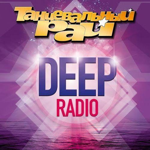 Танцевальный рай: Deep Radio (2016)