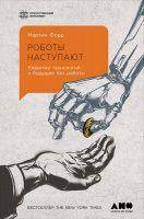 Мартин Форд - Роботы наступают. Развитие технологий и будущее без работы (2016) rtf, fb2