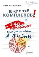 Лолита Волкова - В клочья комплексы! 140 приемов счастливой жизни (2016) rtf, fb2
