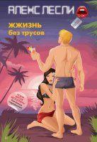 Лесли Алекс - ЖЖизнь без трусов. Мастерство соблазнения (2008) rtf, fb2