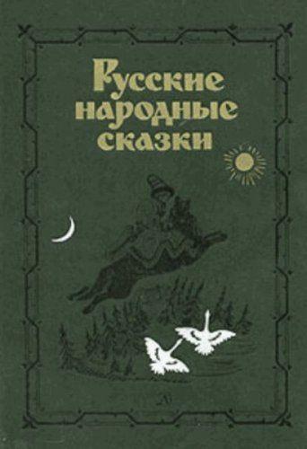 Аникин Владимир - Русские народные сказки. Антология (1978) rtf, fb2