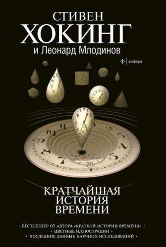 Стивен Хокинг, Леонард Млодинов - Кратчайшая история времени (2006) epub, fb2, mobi