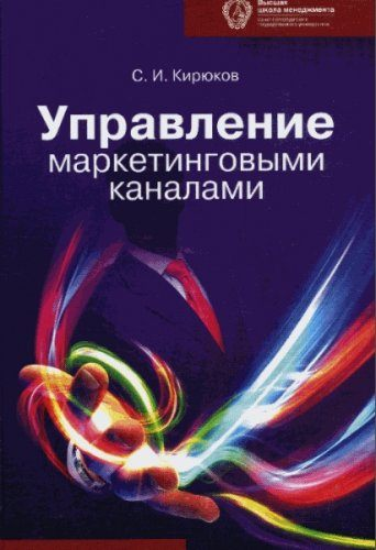 Кирюков С.И. - Управление маркетинговыми каналами (2010) pdf