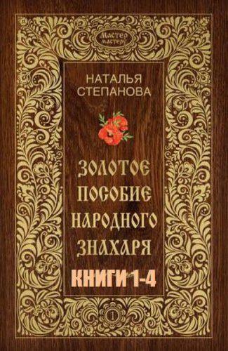 Мастер – мастеру. Серия из 4 книг - Мастер – мастеру. Серия из 4 книг (2013-2016) rtf, fb2