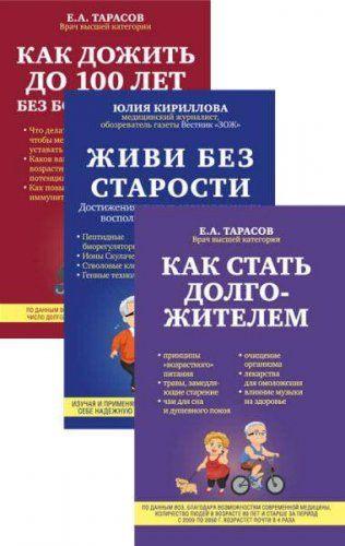 Е. Тарасов, Ю. Кириллова - 99 лет активной жизни. Серия из 3 книг (2016) rtf, fb2