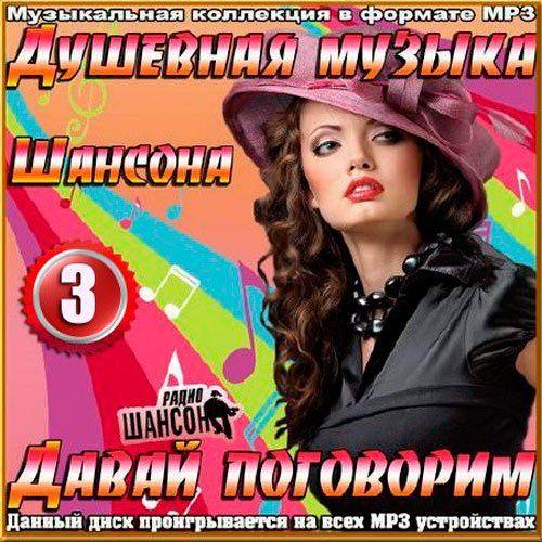 Душевная музыка на Шансоне. Выпуск 3 (2016)