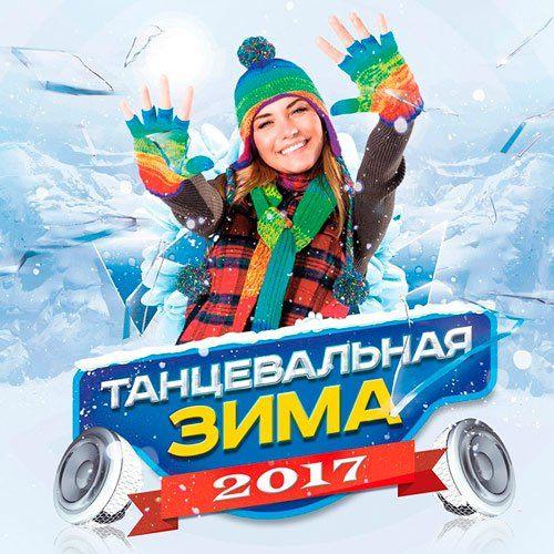 Танцевальная Зима (2017)