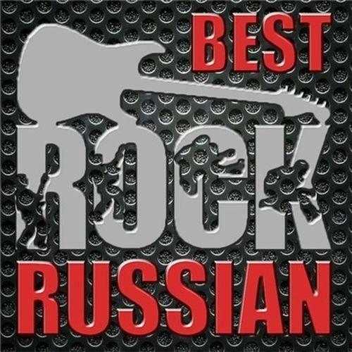 Русский Рок. Лучшее 2016 (2017)