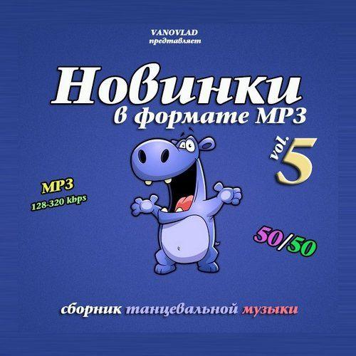 Новинки в формате MP3 50/50 Vol.5 (2017)