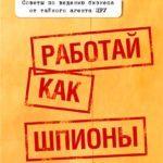 Карлсон Дж. — Работай как шпионы   (2013 ) rtf, fb2