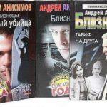 Андрей Анисимов в 37 произведениях