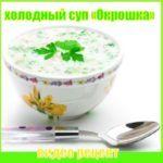 Готовим холодный суп «Окрошка» (2015/WebRip)