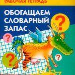 Т. А. Ткаченко  — Обогащаем словарный запас. Рабочая тетрадь  (2008) pdf