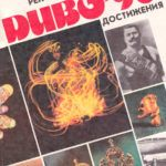 В. Г. Дождиков  — Диво 90 — чудеса, рекорды, достижения  (1991) djvu