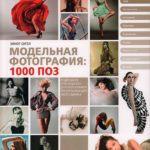 Сигел Элиот  — Модельная фотография: 1000 поз  (2013) pdf