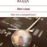 Екатерина Кода — Нет слов. Кое-что о копирайтинге (2014) rtf, epub