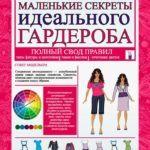 Серикова Наталья  — Маленькие секреты идеального гардероба  (2015) rtf, fb2