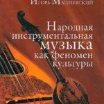 Мациевский И. В.  — Народная инструментальная музыка как феномен культуры  (2007) pdf