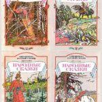 Круглов Ю.Г. — Народные сказки (5 томов) (1992-1993) djvu