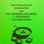 Цыплев В. Р.  — Экстремальная кулинария или как прожить без денег с помощью русской кухни   (2007) pdf