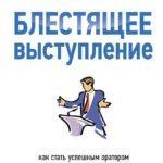 Блестящее выступление. Как стать успешным оратором  / Андрей Седнев  / 2014