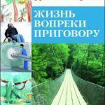 Иманбаева Е. В. — Анти-рак: русская версия. Жизнь вопреки приговору