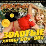 Старая Пластинка — Золотые Хиты 60х — 90х (2015)
