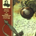 Михаил Загоскин в 10 книгах