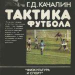 Тактика футбола  / Качалин Г. Д. / 1986