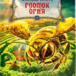 Дмитрий Емец в 134 произведениях