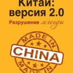 Виктор Ульяненко — Китай: версия 2.0. Разрушение легенды   (2014) fb2, rtf