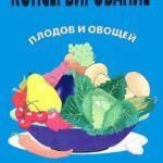 Оремус Н.  — Консервирование плодов и овощей в домашних условиях   (1997) pdf
