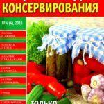 Энциклопедия консервирования №4 (апрель 2015)