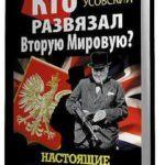 Александр Усовский в 12 книгах
