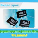 Не форматируется флешка Micro sd. Что делать? (2015/WebRip)