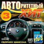 Авторитетный хит на радио Шансон — 3 (2015)