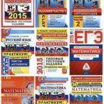 Сборник тестов для подготовки к ЕГЭ — 2015 в 32 книгах