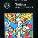К. В. Судаков, А. Л. Рылов  — Тайны мышления: Генетические корни поведения (2013) DjVu