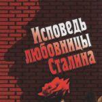 Гендлин Л.  — Исповедь любовницы Сталина  (1998) pdf/djvu