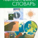 Варавина Е. В.  — Энциклопедический географический словарь  (2011) pdf