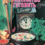 Смолницка София Вангелова — Искусство готовить  (1987) pdf