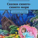 Алёна Бессонова — Сказки синего-синего моря
