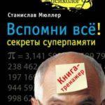 Станислав Мюллер — Вспомни все. Секреты суперпамяти