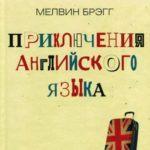 Мелвин Брэгг — Приключения английского языка