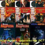 Книжная серия — «Детектив» издательства АСТ в 172 книгах