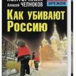 Алексей Челноков в 9 книгах