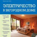 Черничкин М.Ю.  — Электричество в загородном доме (2014) pdf