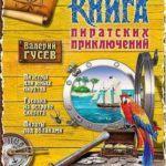 Валерий Гусев в 67 произведениях