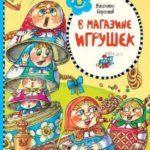 Берестов Валентин Дмитриевич  — В магазине игрушек  (2015) pdf