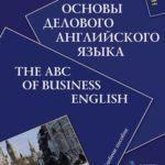 Андрей Кашаев — Основы делового английского языка